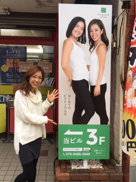 ピラティスライフ藤沢オープン!!
