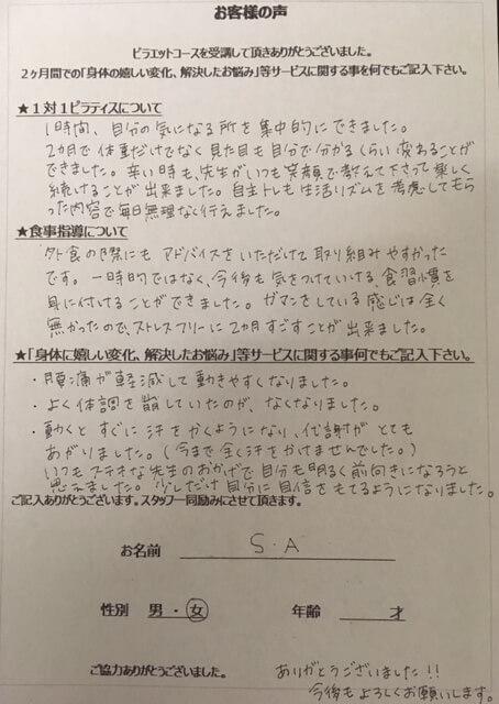 S.A様(ピラエット感想)