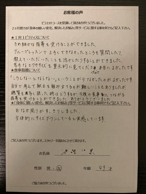 C.I様(ピラエット感想)